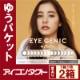 アイジェニック(EYEGENIC by Ever Color) 【1枚入り×2箱/両眼1ヶ月分】直径14.5mm(マンスリーカラコン)】【ゆうパケット対応商品】