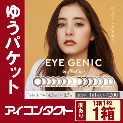 アイジェニック(EYEGENIC by Ever Color) 【1枚入り×1箱/片眼1ヶ月分】直径14.5mm(マンスリーカラコン)】【ゆうパケット対応商品】