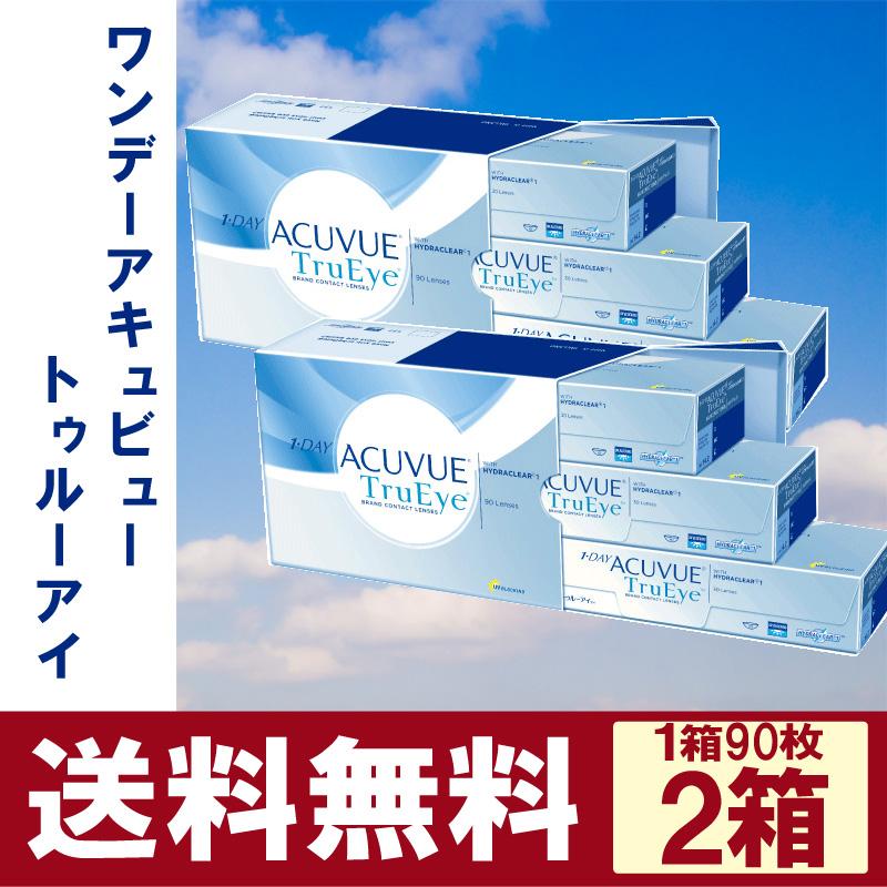【定期購入】ワンデーアキュビュートゥルーアイ90枚パック 2箱/両眼3ヶ月り