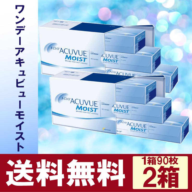 【定期購入】ワンデーアキュビューモイスト90枚 2箱/両眼3ヶ月り