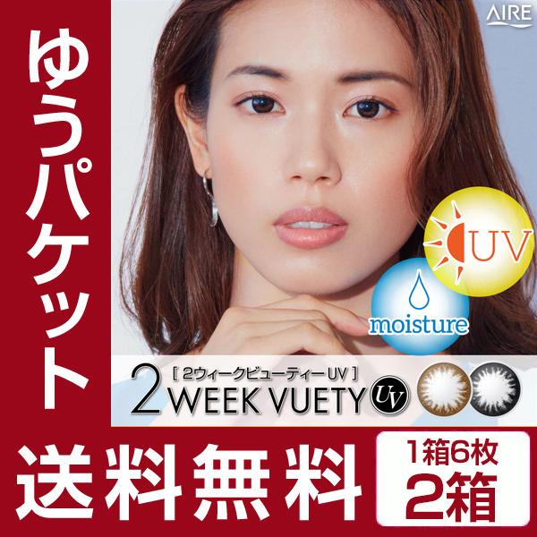 2ウィークビューティUV(2WEEK VUETY UV)  【1箱6枚入り×2箱】(2週間交換カラーコンタクト)【ゆうパケット送料無料】