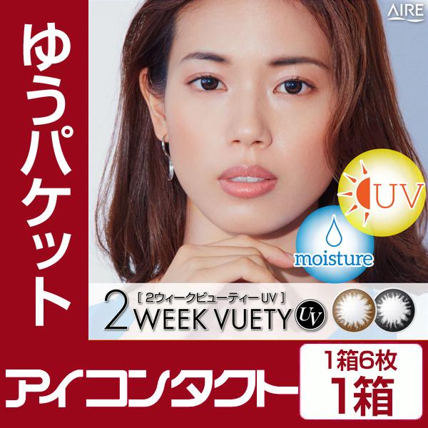 2ウィークビューティUV(2WEEK VUETY UV)  【1箱6枚入り×1箱】(2週間交換カラーコンタクト)【ゆうパケット送料250円】