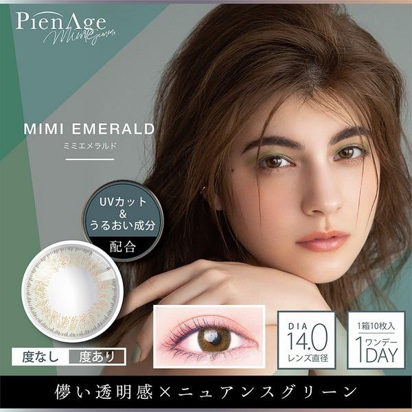 PienAge mimigemme(ピエナージュミミジェム)【10枚入×2箱】(1日使い捨て度ありカラコン)マギーさんイメージモデル【ゆうパケット送料無料】