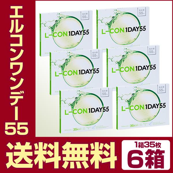 エルコンワンデー55 (1箱35枚入り×6箱)【送料無料】 うるおい成分配合/UVカット