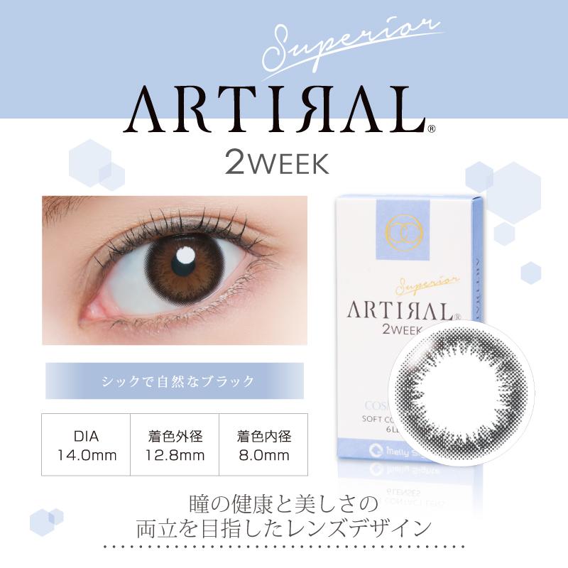 ARTIRAL superior 2week(アーティラルスペリア2ウィーク)【6枚入×2箱】(2週間交換度ありカラコン)【ゆうパケット送料無料】