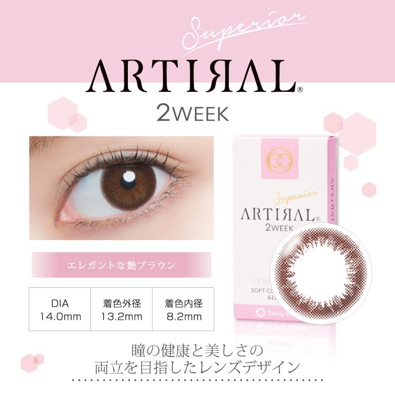 ARTIRAL superior 2week(アーティラルスペリア2ウィーク)【6枚入×1箱】(2週間交換度ありカラコン)【ゆうパケット送料250円】