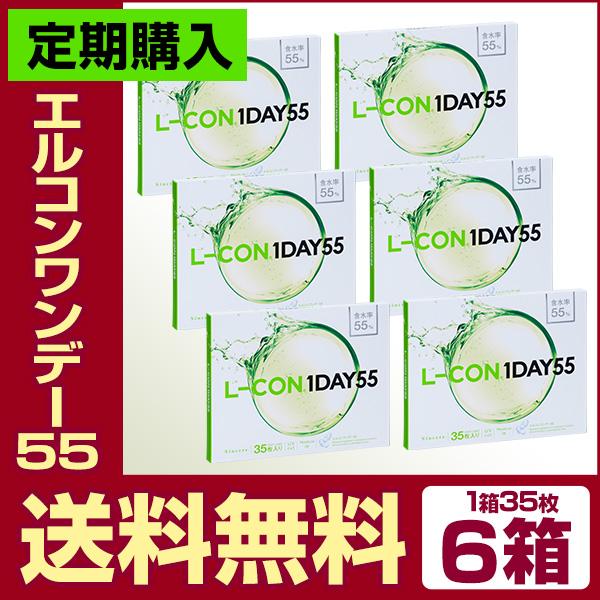 【定期購入】エルコンワンデー55 (1箱35枚入り×6箱)【送料無料】 うるおい成分配合/UVカット