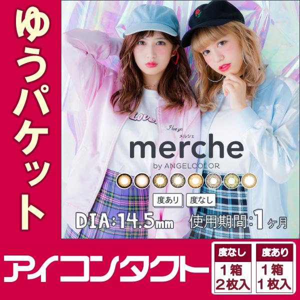 merche(メルシェ)【1枚入×1箱】(1ヶ月交換タイプ度ありカラコン)【ゆうパケット対応250円】 【代金引換・同梱・日時指定不可】