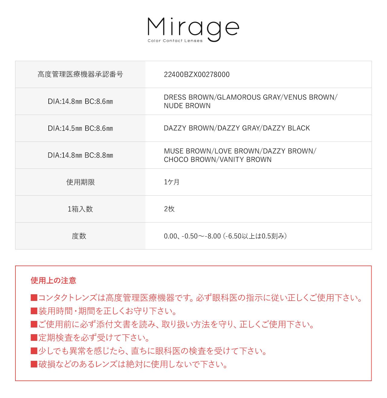 (ゆうパケット送料無料)■Mirage(ミラージュ)4新色追加でリニューアル♪直径14.8mm/14.5mm【度あり・度なし】【2枚入×1箱】(1ヶ月使い捨てカラコン)【代金引換・同梱・日時指定不可】