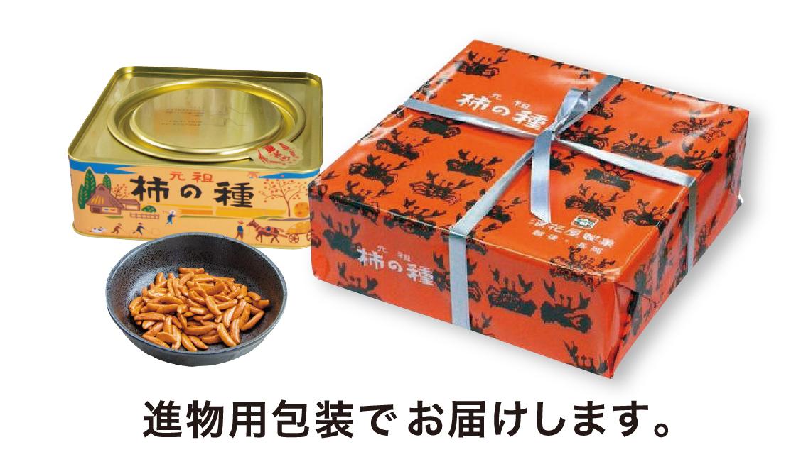 柿の種 (缶入り)