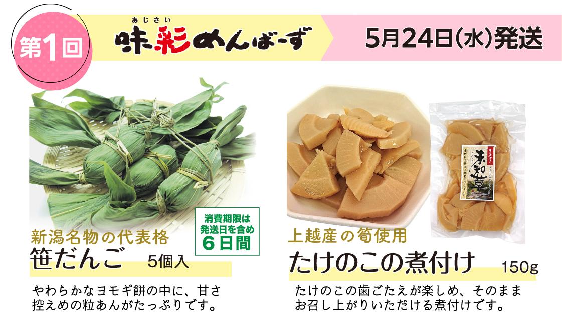 味彩めんば〜ず Bコース(各回払い)