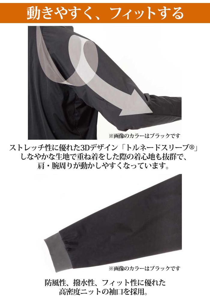 防風 防寒 ストレッチ インナーウェア ウインドフォース トップス SからLL OD カーキ 上衣のみ 透湿 保温 エバーブレス ファイントラック