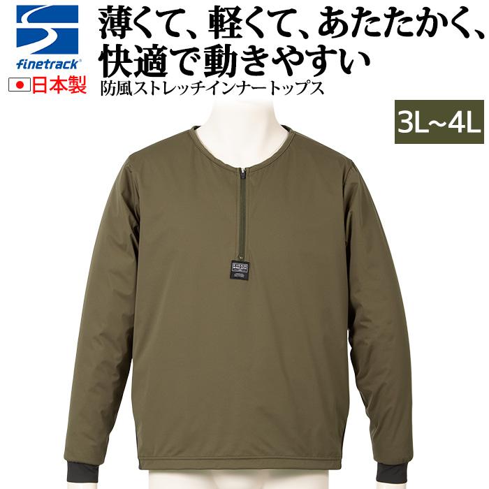 防風 防寒 ストレッチ インナーウェア ウインドフォース トップス 3L 4L OD カーキ 上衣のみ 透湿 保温 エバーブレス ファイントラック