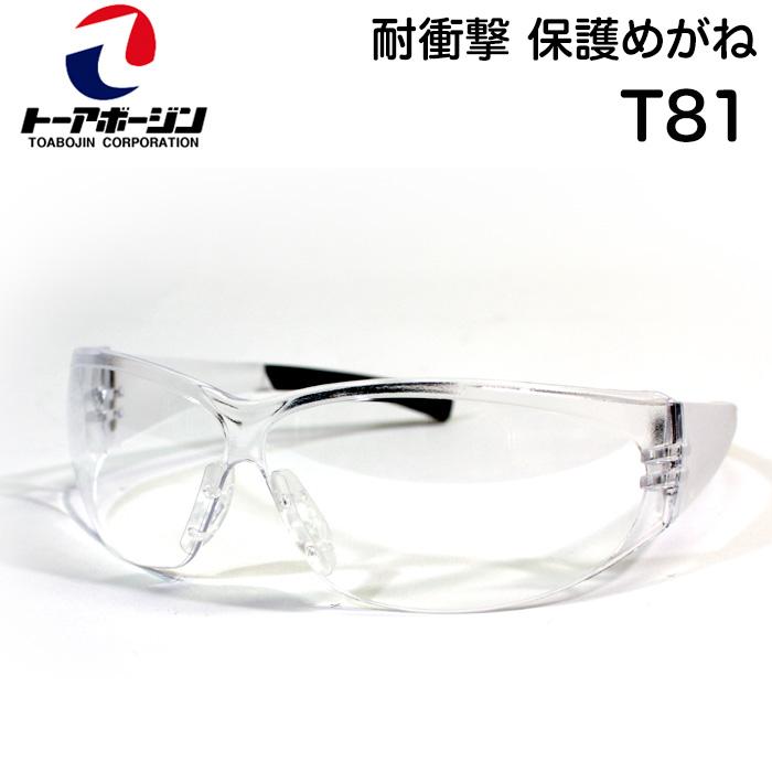 耐衝撃 保護めがね T81 くもり止め加工 マスク併用可能【TOA80シリーズ/トーアボージン/保護めがね/保護メガネ/眼鏡】