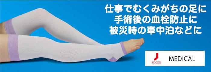 むくみ解消 血栓予防におすすめ 医療用 弾性ストッキング 一般医療機器 MBメディカルソックス ひざ下ハイソックス 1足(両足)
