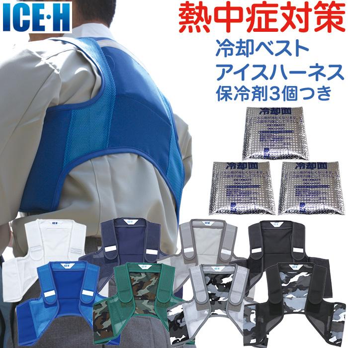 冷却ベスト アイスハーネス スタンダード 保冷剤3個付きセット 暑さ対策 熱中症対策グッズ