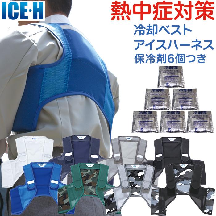 冷却ベスト アイスハーネス スタンダード 保冷剤6個付きセット 暑さ対策 熱中症対策グッズ
