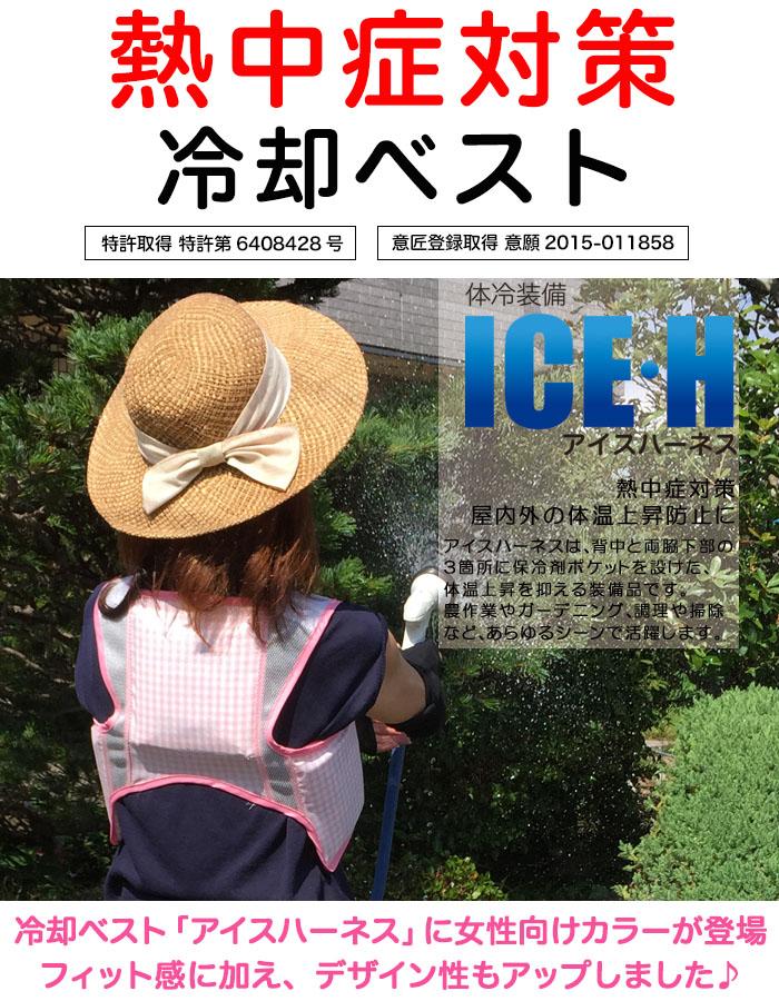 暑さ対策 熱中症対策グッズ 冷却ベスト 上位モデル アイスハーネス レディース 女性向きカラー 本体のみ 保冷剤なし