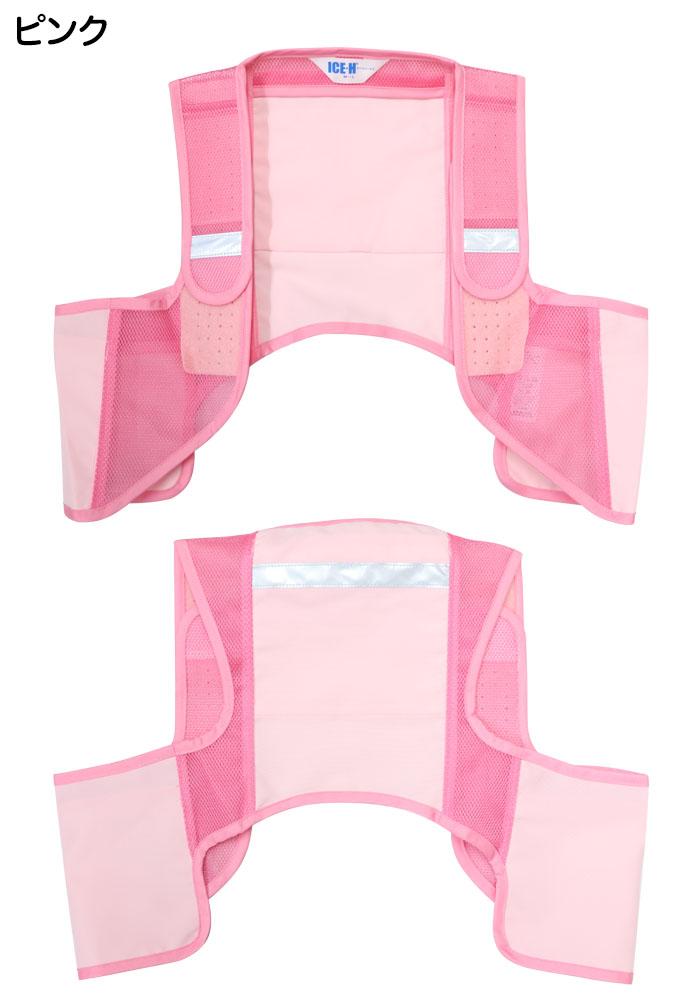 暑さ対策 熱中症対策グッズ 冷却ベスト 上位モデル アイスハーネス レディース 女性向きカラー 保冷剤6個付きセット