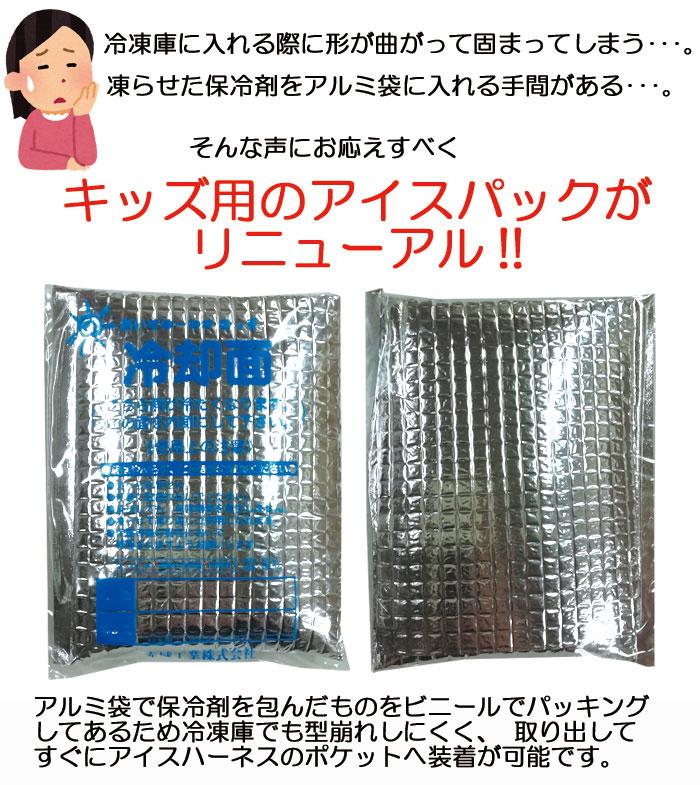 熱中症対策グッズ 冷却ベスト アイスハーネス キッズ用 交換アイスパックセット【保冷剤3個】