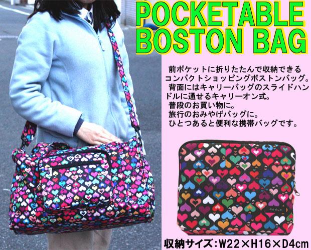addy 折りたたみ式 コンパクトショッピングボストンバッグ POKETABLE BOSTON BAG