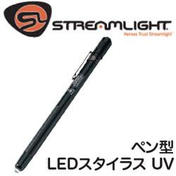 STREAMLIGHT Stylus UV ストリームライト ペン型LEDライト スタイラスUV 生活防水 ペンライト