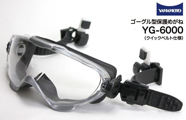 ゴーグル型保護めがね YG-6000 クイックベルト仕様【山本光学のゴーグル マスク併用可 レンズ交換可 くもり止め加工】