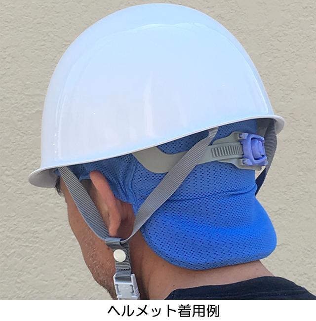 熱中症対策グッズ ヘルメット インナーキャップ クーリングメット HO-67 工事現場/作業着/安全帽/保護帽/ムレ防止/夏