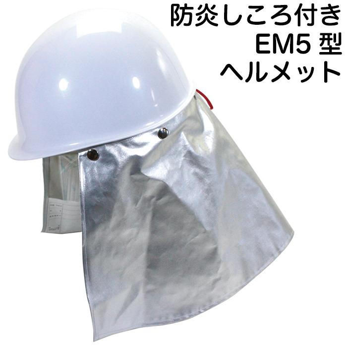 EM5型 防災ヘルメット防炎カバーしころ付き 厚生労働省保護帽規格 検定合格品 防炎協会認定布使用