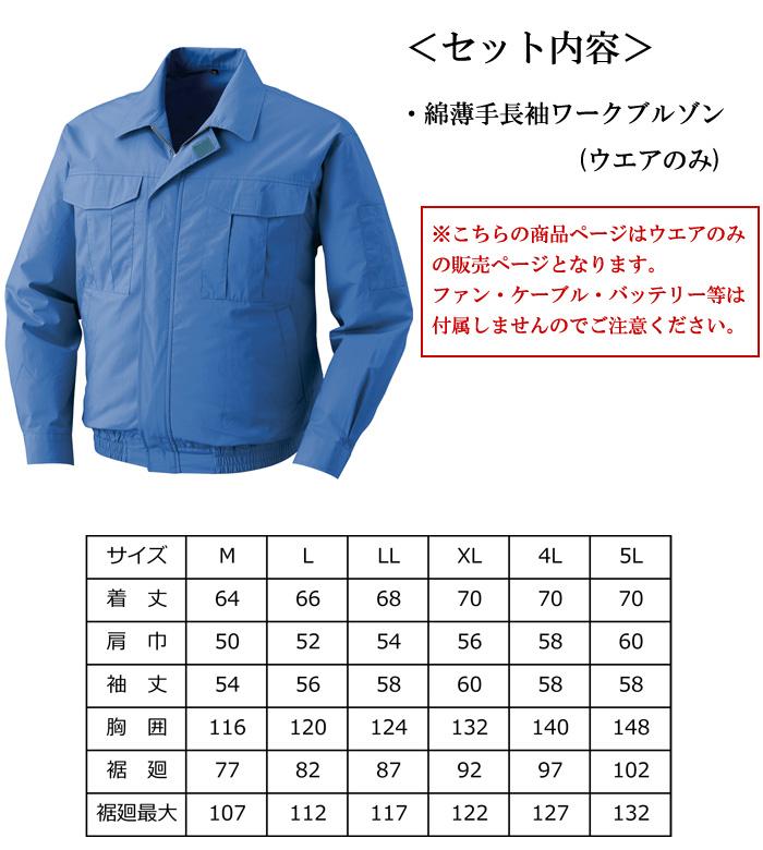 熱中症対策グッズ 空調服 綿薄手長袖ワークブルゾン 服のみ(付属品なし) KU90550 作業着 作業服 暑さ対策 熱中症対策