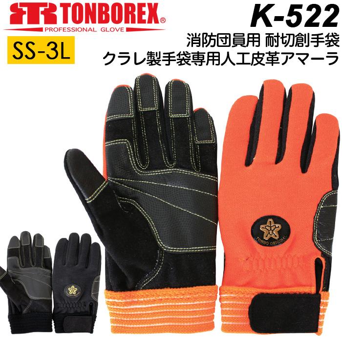 トンボレックス レスキューグローブ K-522 消防団マーク入り 災害活動用 耐切創手袋