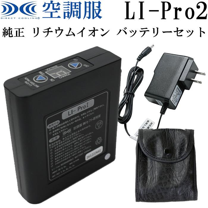 空調服用 純正保守パーツ リチウムイオン バッテリーセット LIPRO2