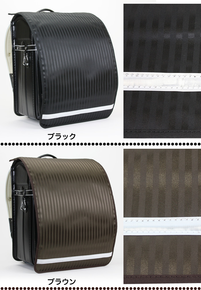 ランドセルカバー 男の子 女の子 反射テープ付き 日本製 おしゃれ かっこいい ストライプ柄 Lサイズ