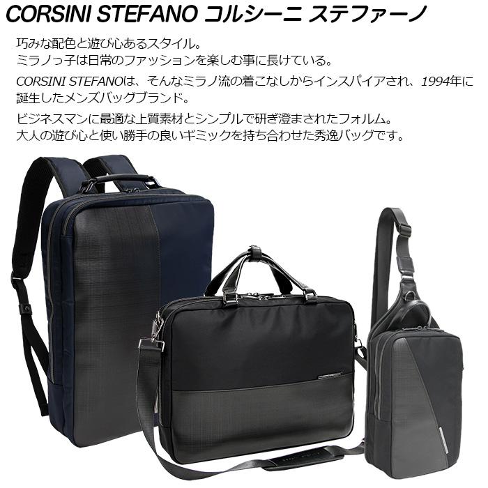 3way ビジネスバッグ #2531 ブラック/ネイビー CORSINI STEFANO コルシーニ ステファーノ  撥水 ブリーフケース