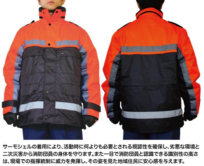 消防団員用ツーウェイ防寒コート サーモシェル