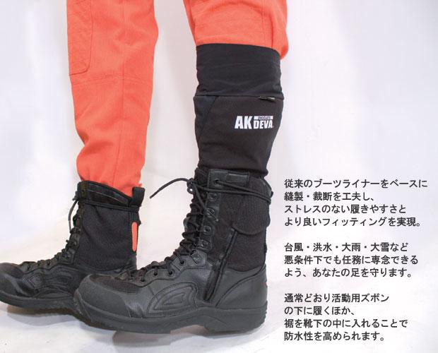 完全防水 ブーツライナー ロング AK products DEVA 防水 靴下 ゴアテックス 防水 ソックス【防寒/スポーツ/バイク】