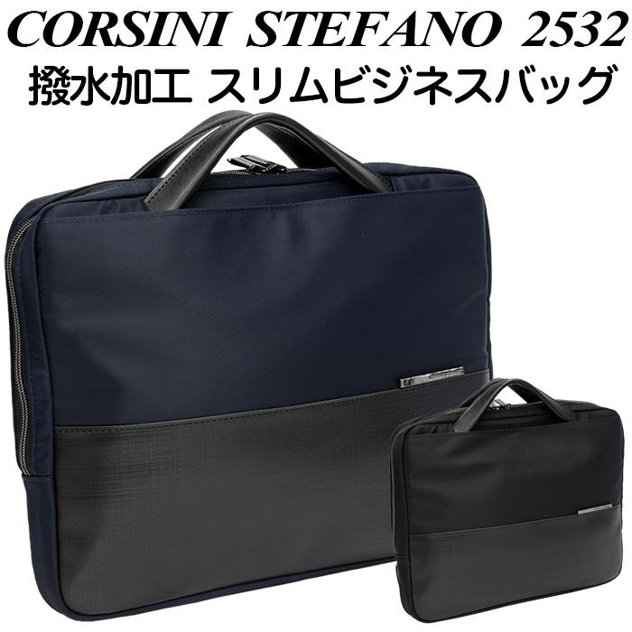 スリムビジネスバッグ #2532 ブラック/ネイビー CORSINI STEFANO コルシーニ ステファーノ  撥水 ブリーフケース