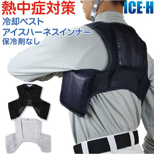 空調服や作業着のインナーに 熱中症対策グッズ 冷却ベスト アイスハーネスインナー オールメッシュタイプ 本体のみ 保冷剤なし