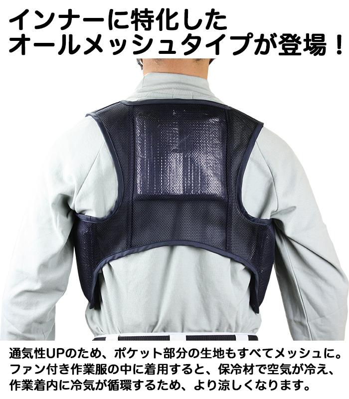 空調服や作業着のインナーに 熱中症対策グッズ 冷却ベスト アイスハーネスインナー オールメッシュタイプ 保冷剤3個付きセット