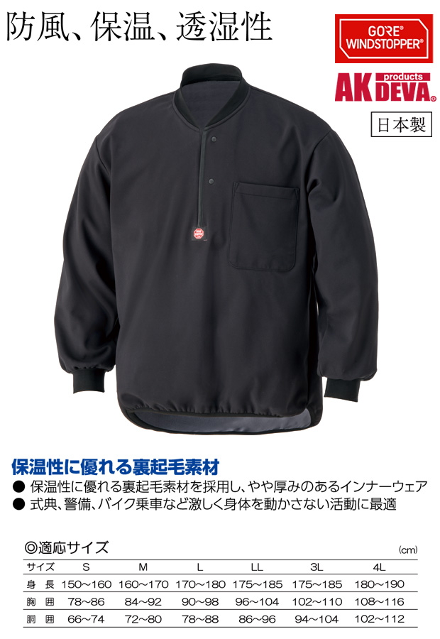 防寒 インナー メンズ ウインドストッパー フリース インナーウェア ブラック 上衣 AK products DEVA