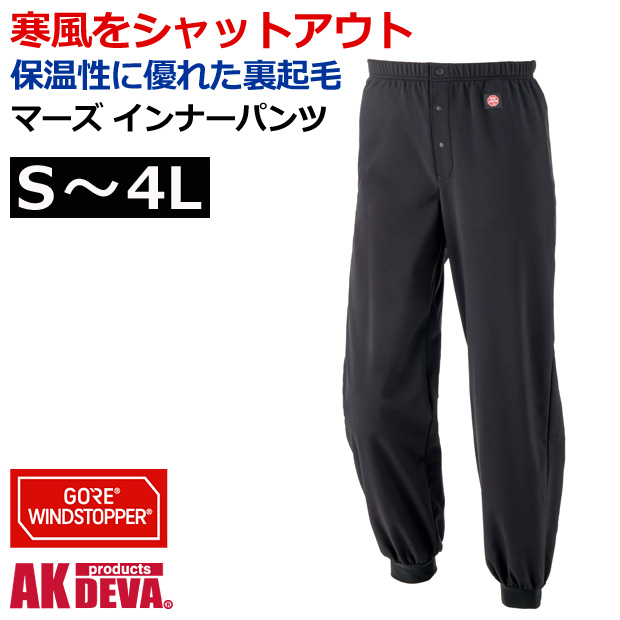 防寒 インナー メンズ 防寒ズボン ウインドストッパー フリース ブラック 下衣  AK products DEVA