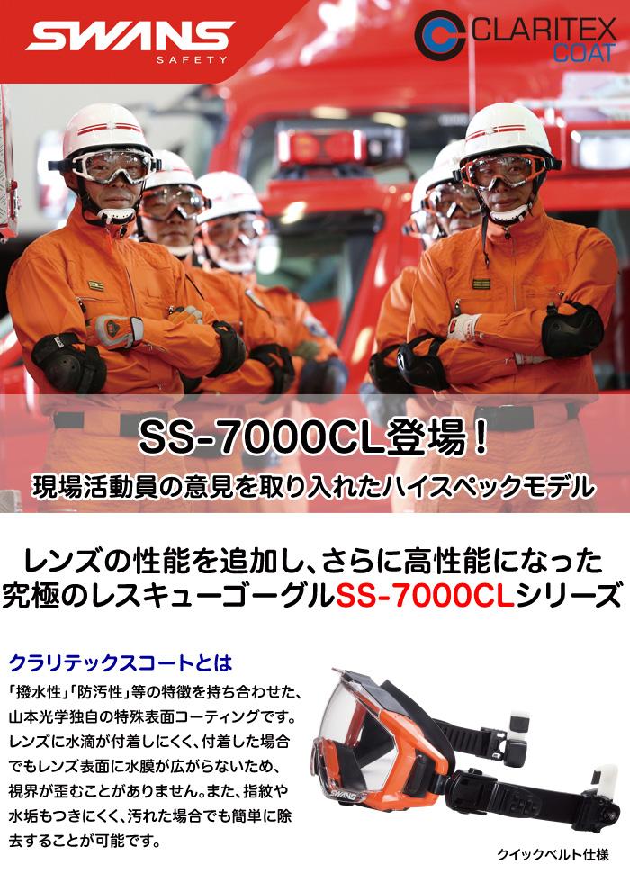 SWANS スワンズ レスキューゴーグル 保護メガネ SS-7000CL クイックベルト仕様 くもり止めレンズ PET-AFα クラリテックスコート 消防 救助 海保 防災 災害