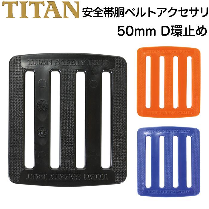 安全帯 胴ベルト交換用パーツ 50mm D環止め 単品 プラスチック タイタン TITAN サンコー