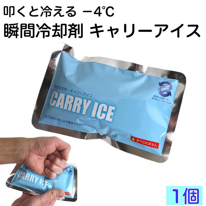 熱中症対策グッズ 瞬間冷却剤 キャリーアイス CARRY ICE 1個 叩くと冷える瞬間保冷材 再利用可能 日本製