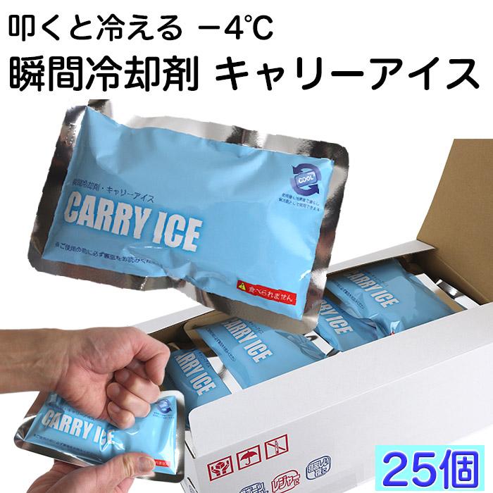 熱中症対策グッズ 瞬間冷却剤 キャリーアイス CARRY ICE 25個セット 叩くと冷える瞬間保冷材 再利用可能 日本製