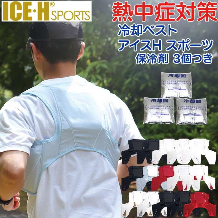 スタイリッシュな冷却ベスト アイスハーネス スポーツ 保冷剤3個付き 熱中症対策グッズ 暑さ対策 クールベスト