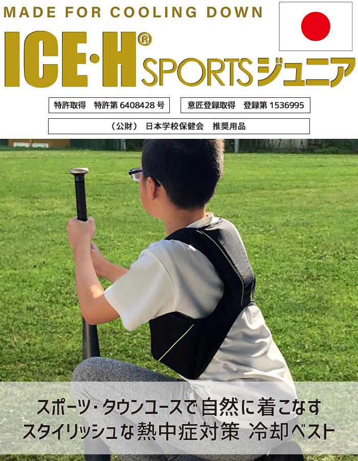熱中症対策グッズ 冷却ベスト アイスハーネス スポーツ ジュニア 保冷剤3個付き スポーツやタウンユースに適した 暑さ対策 10歳前後から中学生くらいのお子様に