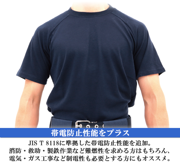 難燃Tシャツ ファイヤーアーマーEX 半袖 難燃 制電 吸汗速乾 抗菌防臭