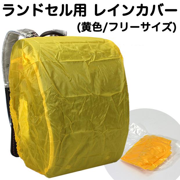 ランドセル レインカバー 黄色 雨よけ ランドセルカバー