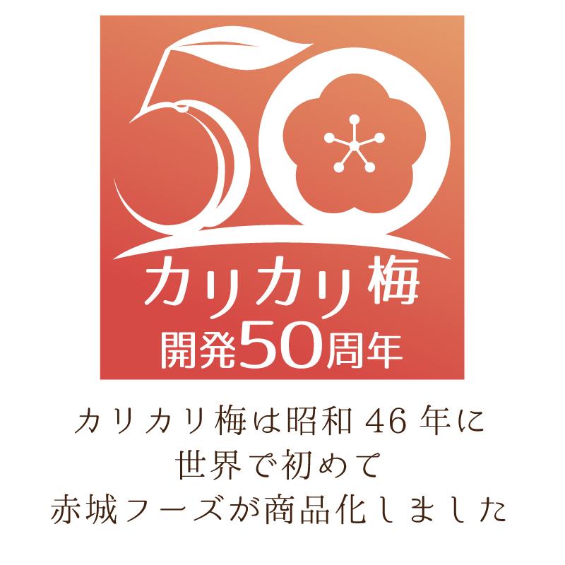カリカリ梅開発50周年-懐かしのカリカリ梅150g(塩味)